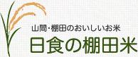 日食の棚田米 | 安心・安全・無農薬の美味しいお米