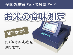 お米の食味測定