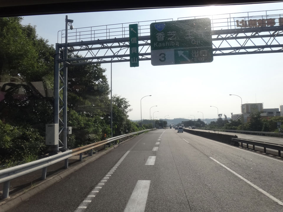 株式会社日食 西名阪道 奈良県香芝市
