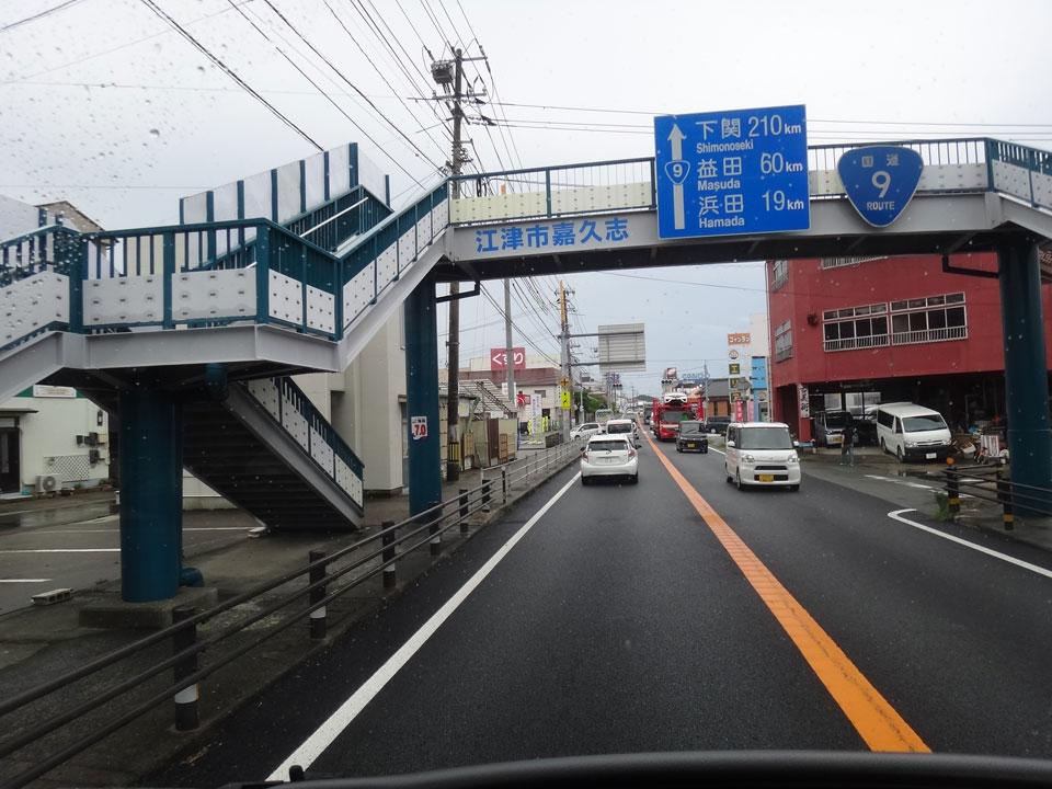 株式会社日食 国道9号線 島根県江津市
