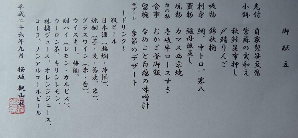 株式会社日食 福岡市中央区谷 桜坂 観山荘 IMURI 業者親睦会 御献立