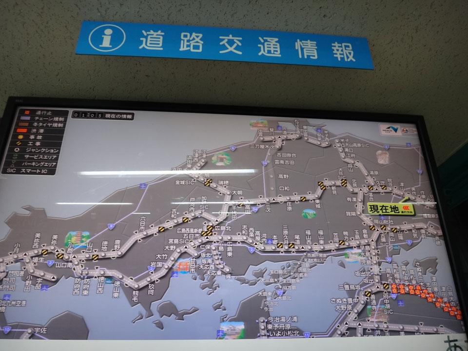 株式会社日食 中国道 勝央SA 岡山県勝田郡勝央町