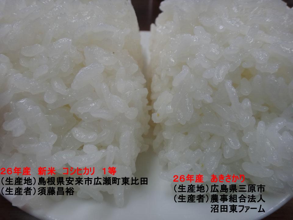 株式会社日食 今日のごはんの試食 26年産 新米 あきさかり コシヒカリ