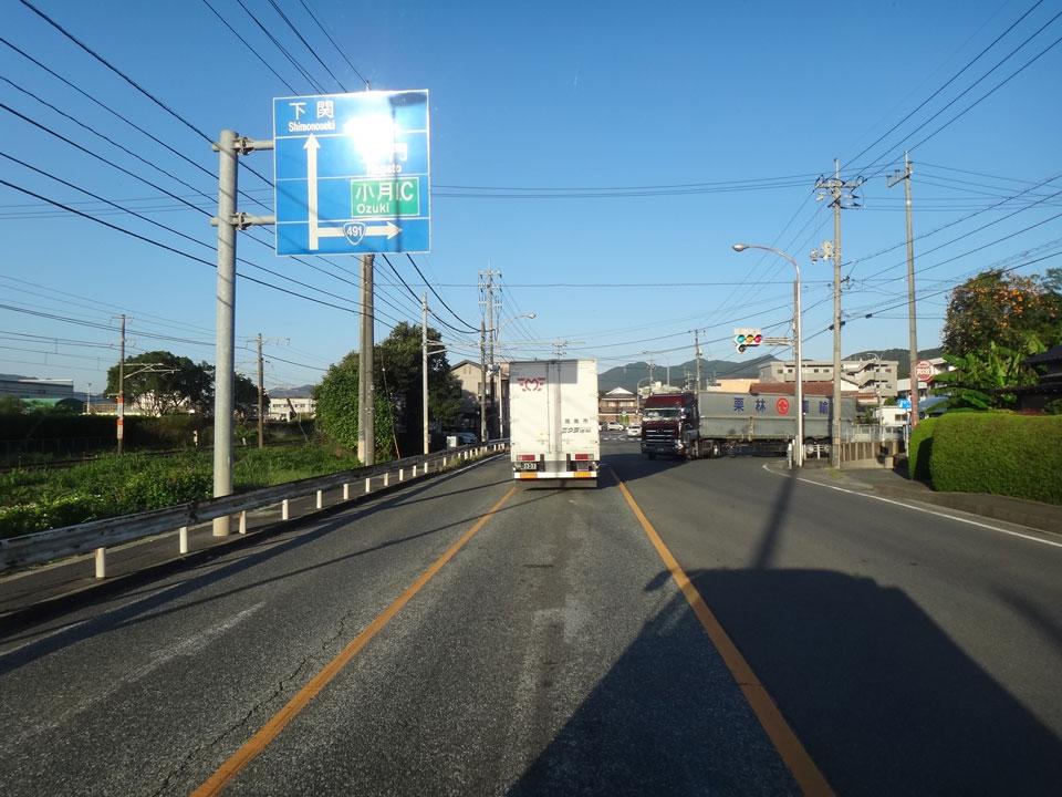株式会社日食 国道491号線 小島交差点 山口県下関市小月西の台