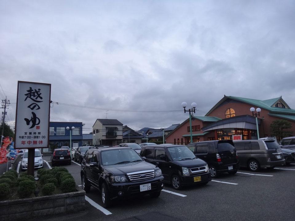 株式会社日食 越のゆ 鯖江店 福井県鯖江市神中町