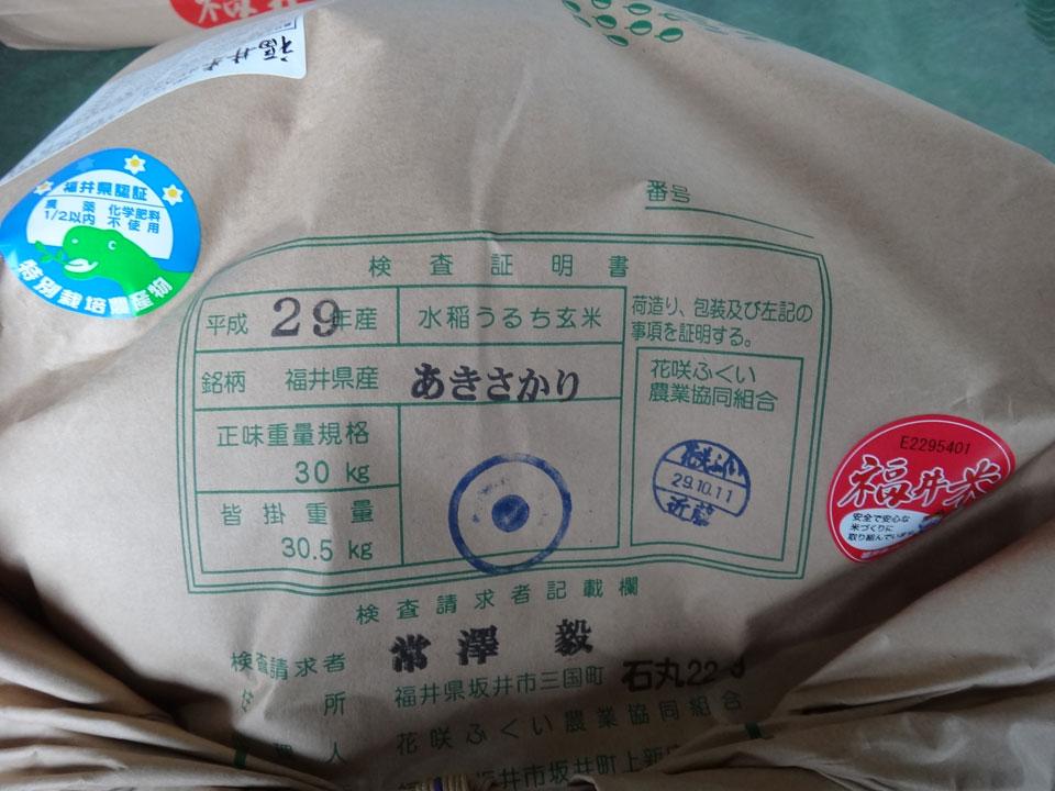 株式会社日食 JA花咲ふくい 福