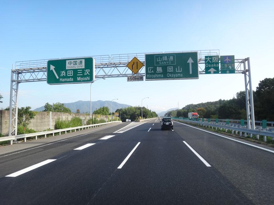 株式会社日食 山陽道 広島JCT 広島県広島市安佐南区