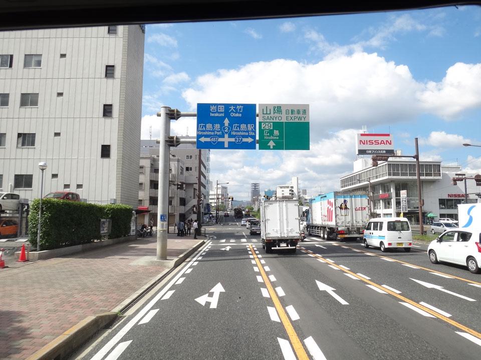 株式会社日食 国道2号線 広島県広島市南区