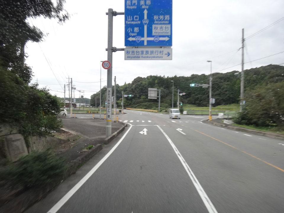株式会社日食 国道435号線 山口県美祢市秋芳町秋吉