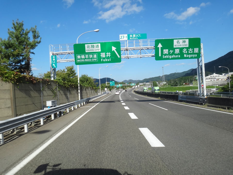 株式会社日食 米原JCT 滋賀県米原市 名神高速 北陸道