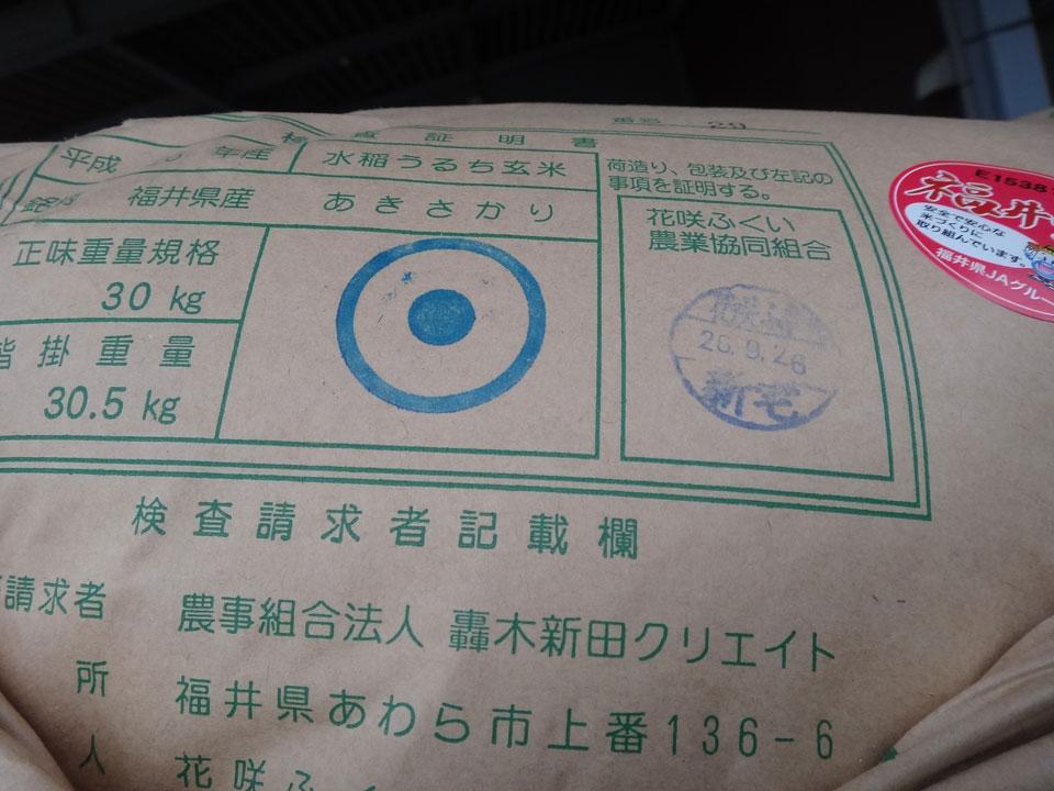 株式会社日食 JA花咲ふくい 福井県あわら市 26年産 新米 コシヒカリ あきさかり 特別栽培米