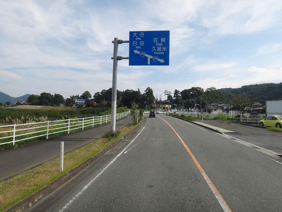 株式会社日食 国道210号バイパス 福岡県うきは市浮羽町