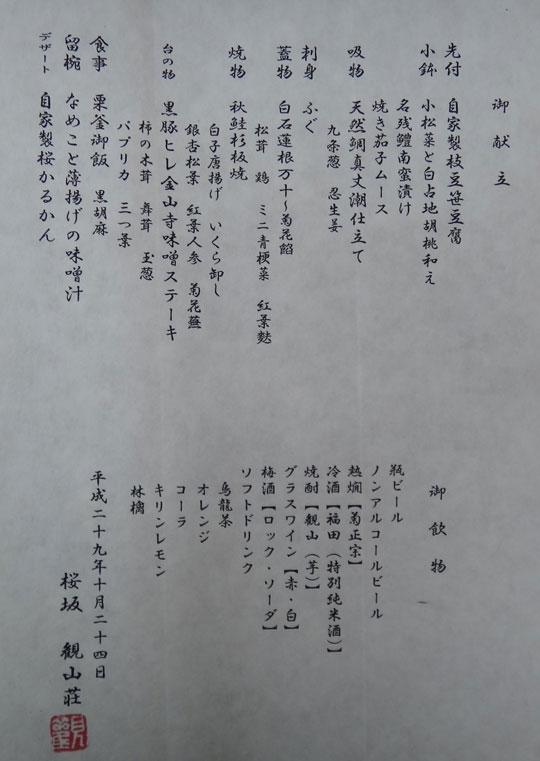 株式会社日食 桜坂観山荘 福岡市中央区谷1-3-20 業者会