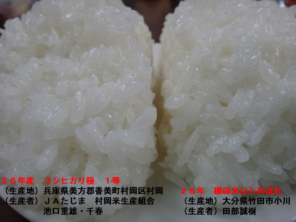 株式会社日食 今日のごはんの試食 26年産 新米 コシヒカリ ひとめぼれ