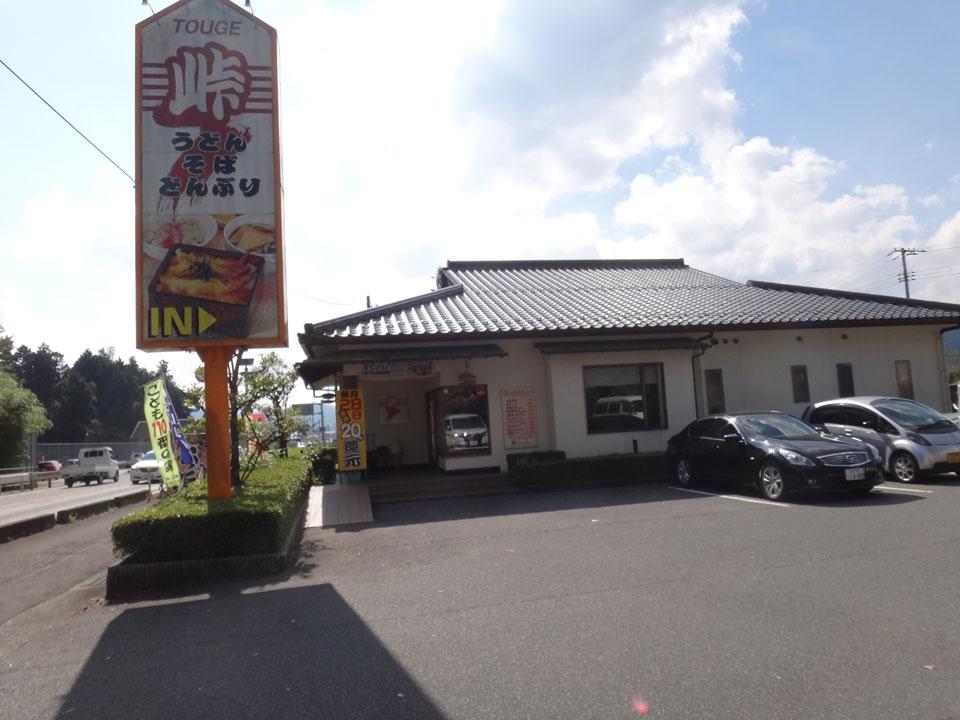 株式会社日食 今日のお昼ごはん 国道9号線 山口県山口市宮野上 峠