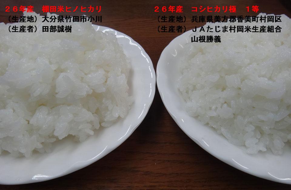 株式会社日食 今日のごはんの試食 26年産 新米 コシヒカリ ヒノヒカリ 棚田米