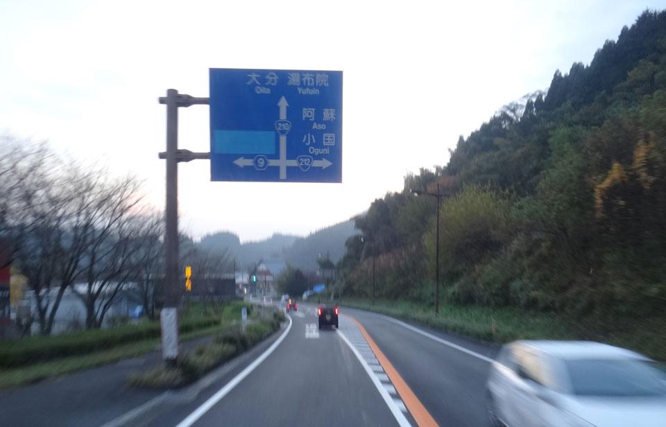 株式会社日食 大分県日田市高瀬 国道210号線 国道212号線