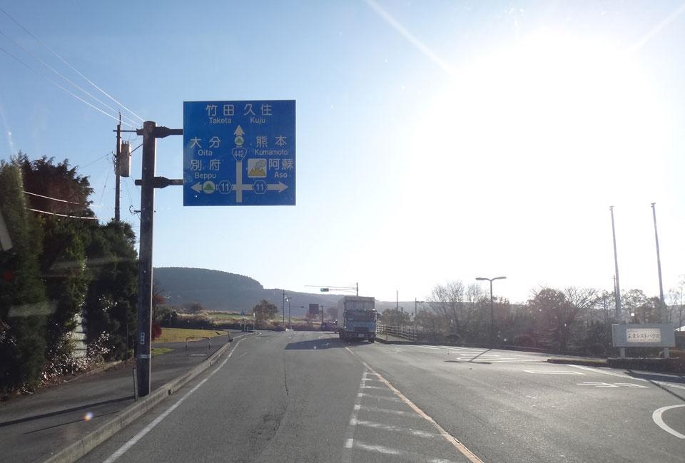 株式会社日食 国道442号線 熊本県阿蘇郡南小国町 瀬ノ本高原