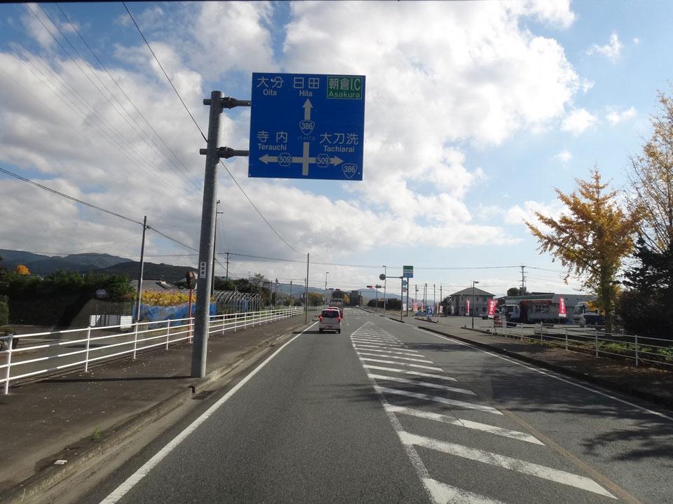 株式会社日食 国道386号線バイパス 福岡県朝倉市三奈木