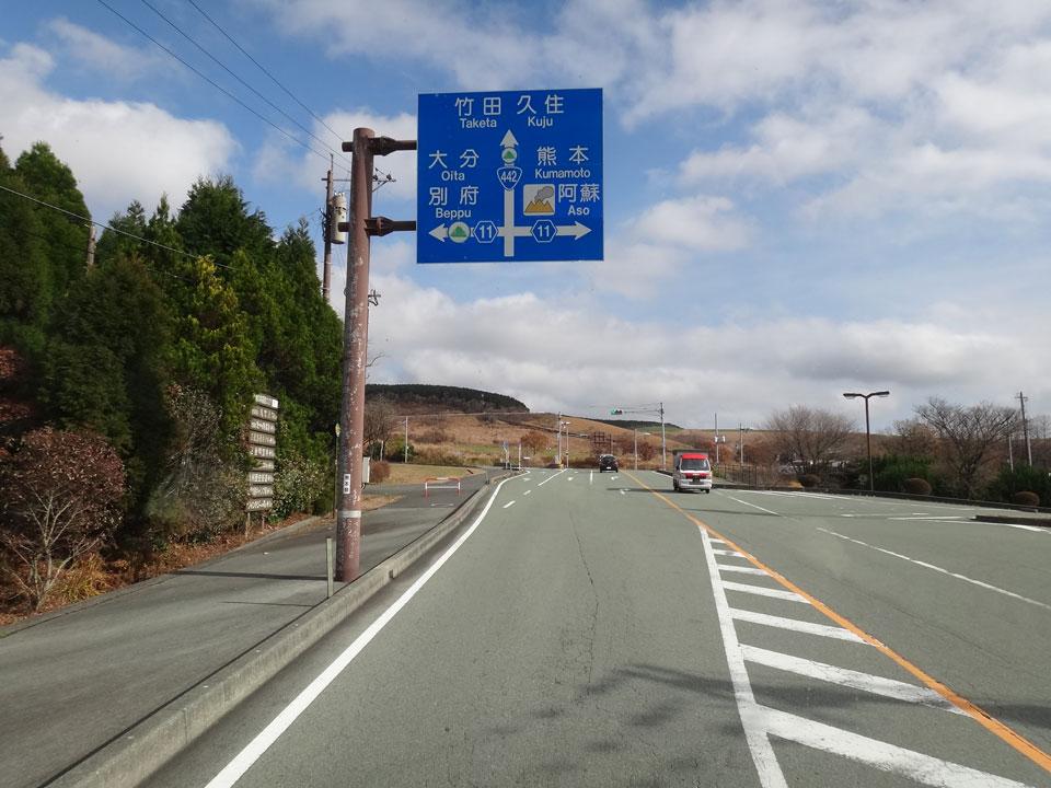 株式会社日食 国道442号線 熊本県阿蘇郡南小国町 瀬の本高原