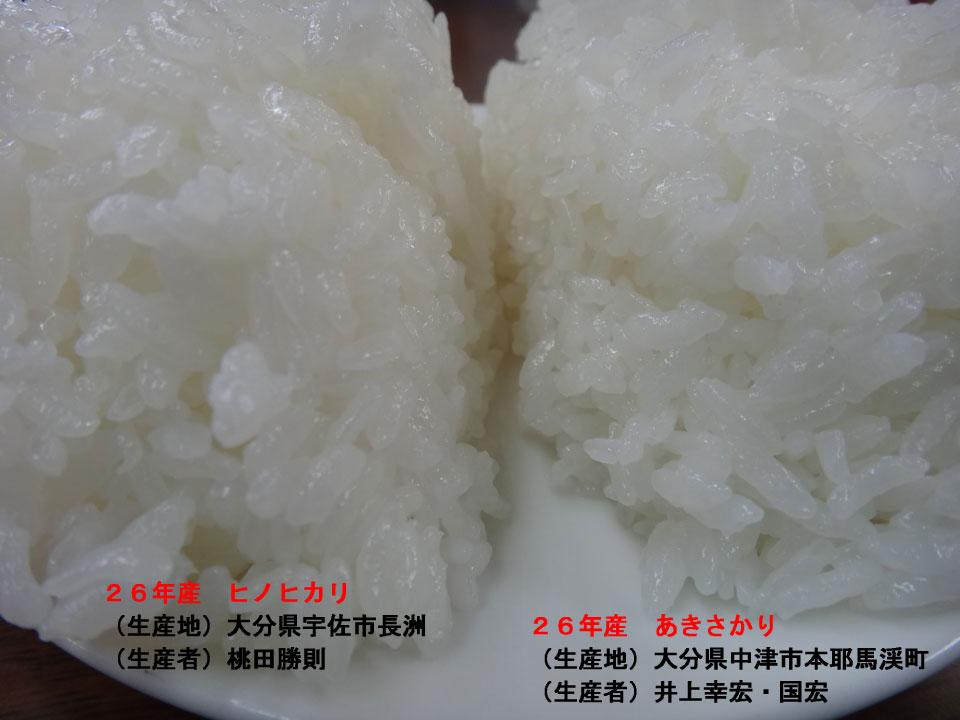 株式会社日食 今日のごはんの試食 26年産 あきさかり ヒノヒカリ