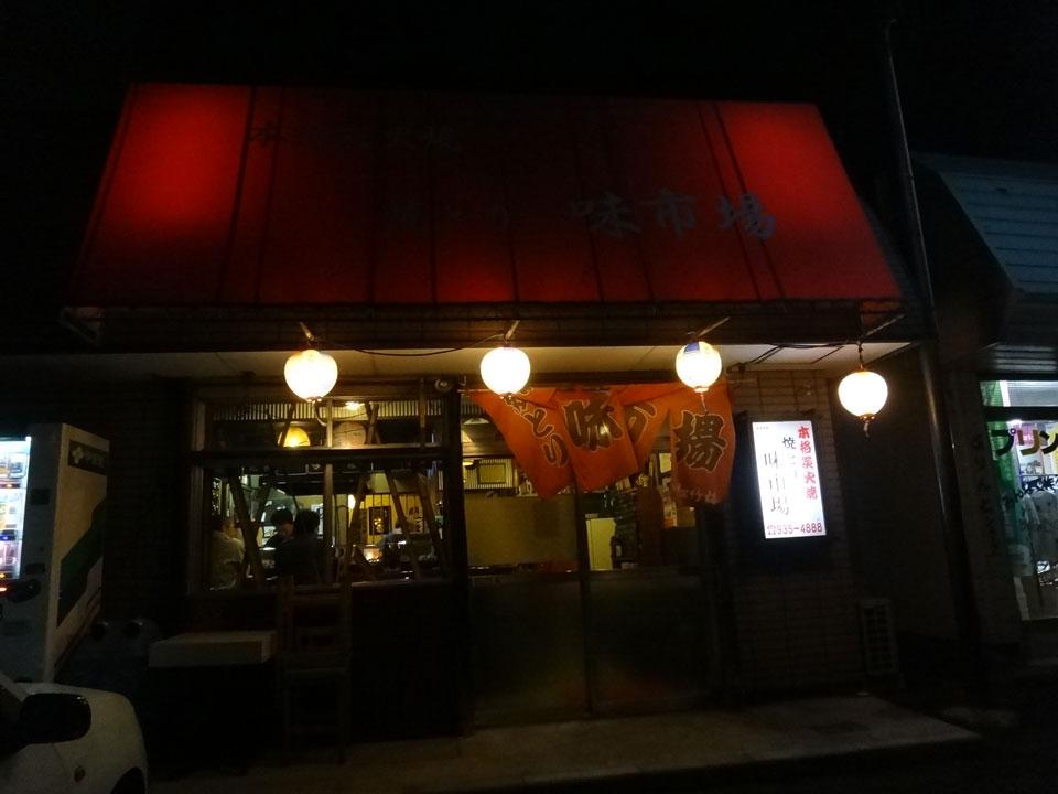 株式会社日食 焼とり 味市場 福岡県糟屋郡志免町別府 新年会