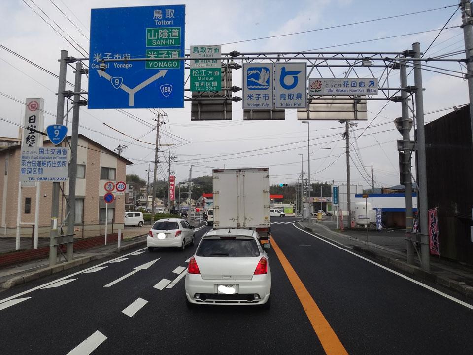 株式会社日食 国道9号線 島根県安来市 鳥取県米子市 県境