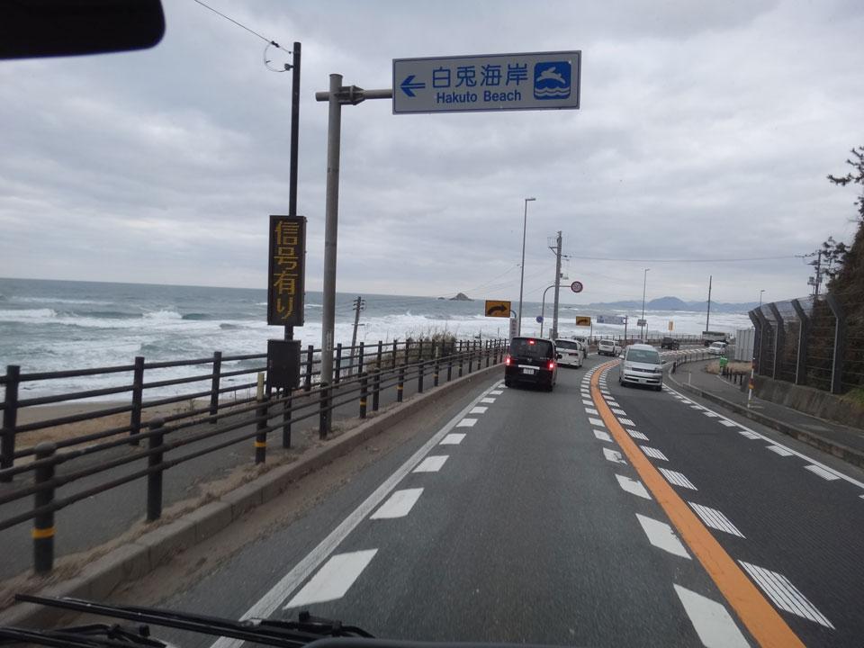 株式会社日食 国道9号線 鳥取県鳥取市白兎 白兎海岸
