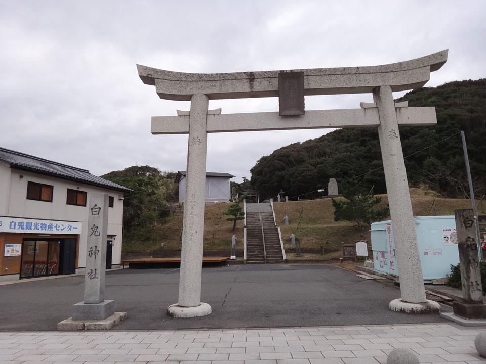 株式会社日食 鳥取県鳥取市白兎 白兎神社 鳥居
