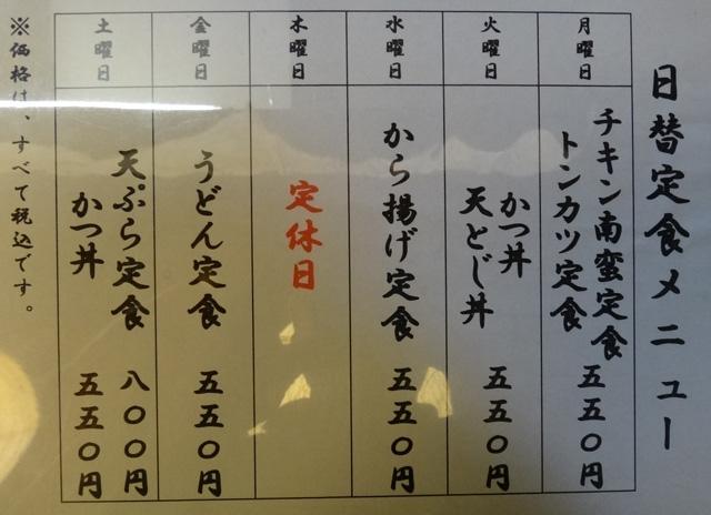 株式会社日食 国道501号線沿い 熊本県熊本市西区松尾町 権太樓 日替定食メニュー
