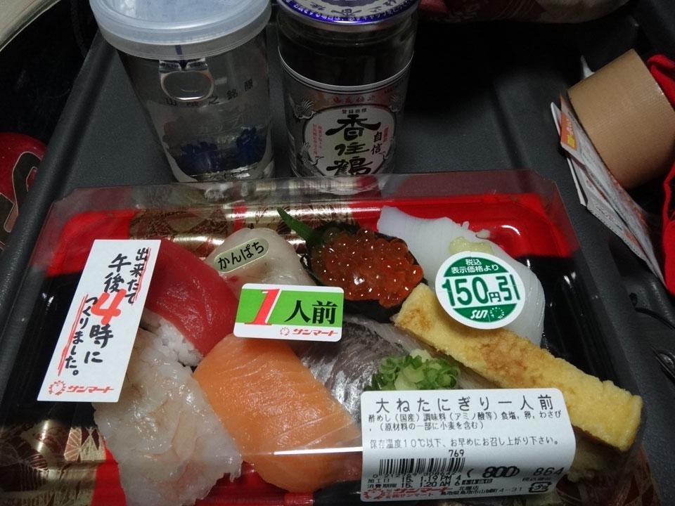 株式会社日食 道の駅 神話の里 白うさぎ 鳥取県鳥取市白兎 カップ酒 にぎり寿司