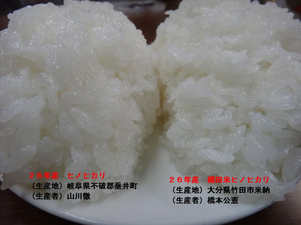株式会社日食 今日のごはんの試食 26年産 ヒノヒカリ
