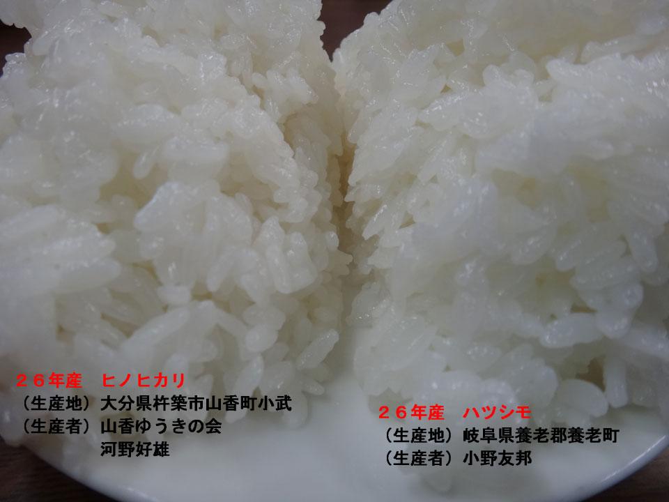 株式会社日食 今日のごはんの試食 26年産 ヒノヒカリ ハツシモ
