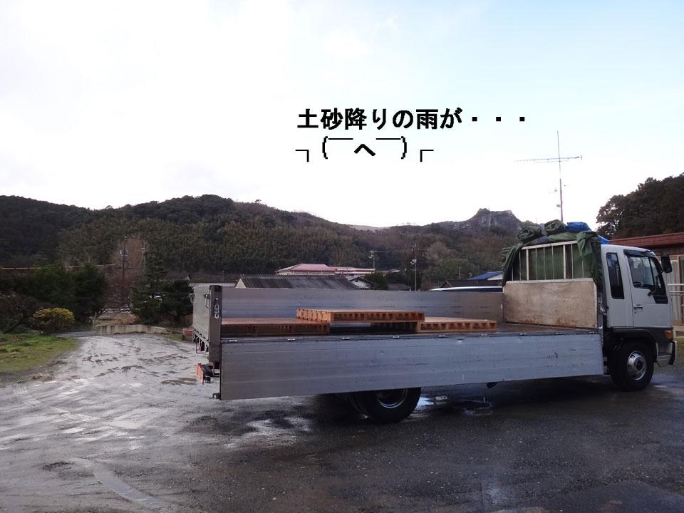 株式会社日食 山口県美祢市 26年産 中米