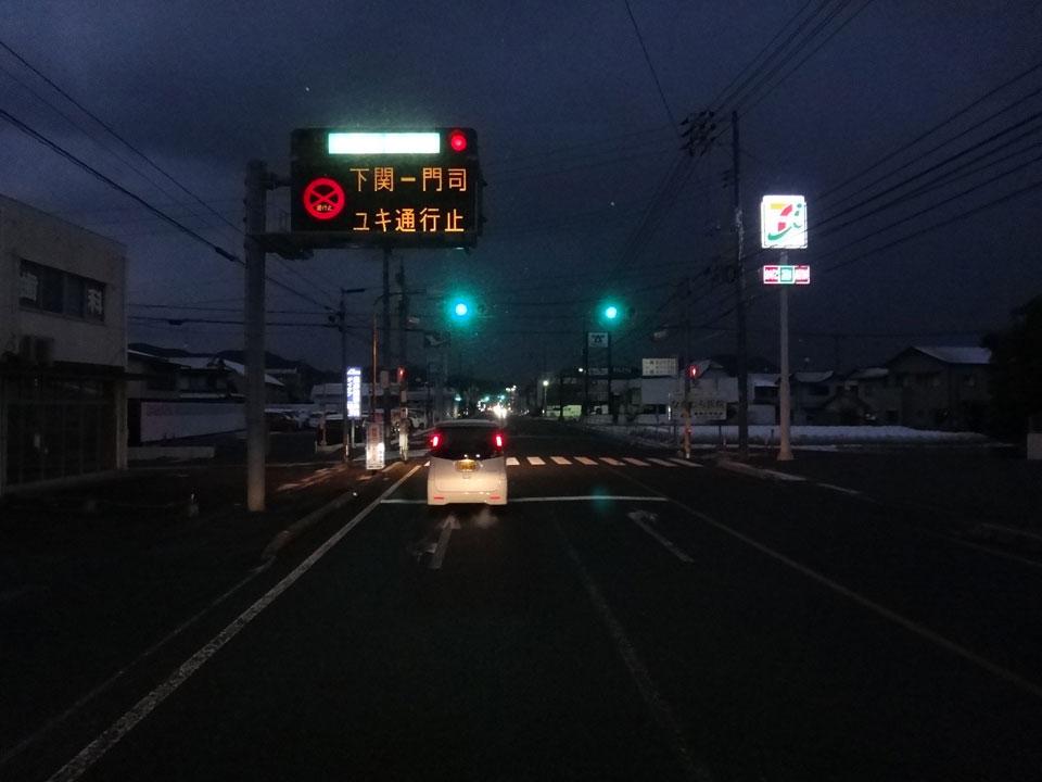 株式会社日食 中国道 小月IC 山口県下関市小月幸町