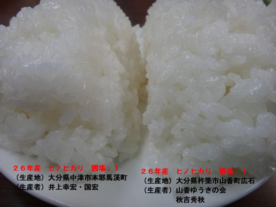 株式会社日食 今日のお昼ごはん 産地特選米 26年産 ヒノヒカリ