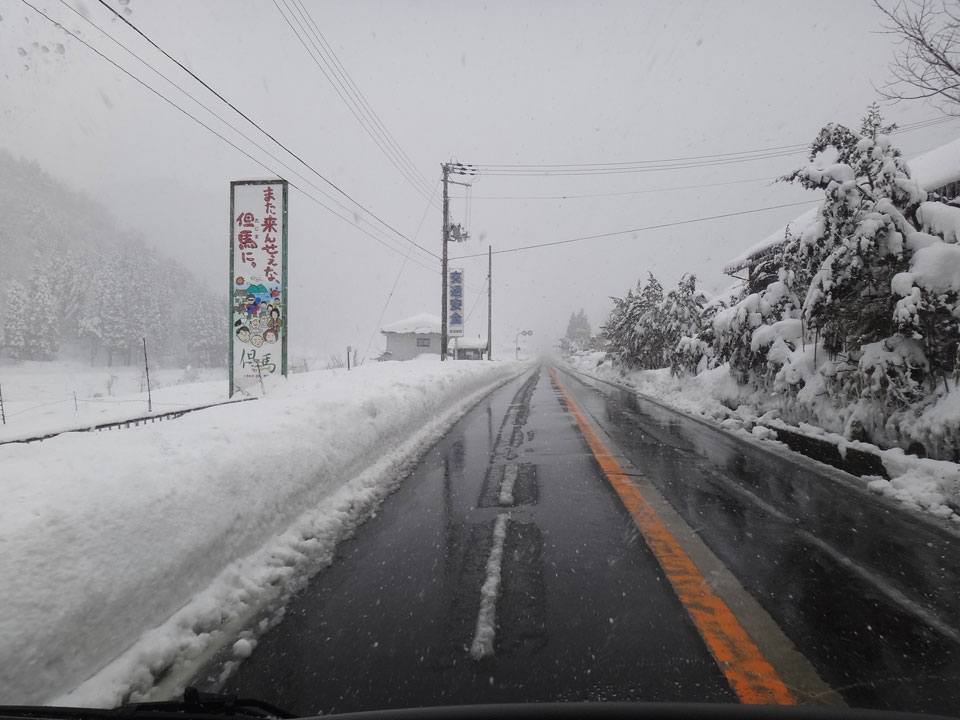 株式会社日食 国道9号線 兵庫県但馬 美方郡新温泉町 また来んせぇな、但馬に。 看板