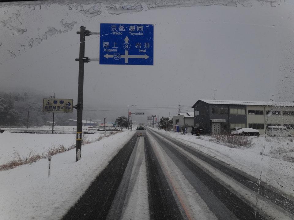 株式会社日食 国道9号線 鳥取県岩美郡岩美町 岩井温泉付近 雪