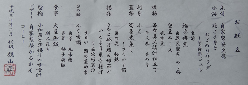 株式会社日食 福岡市中央区谷 桜坂 観山荘