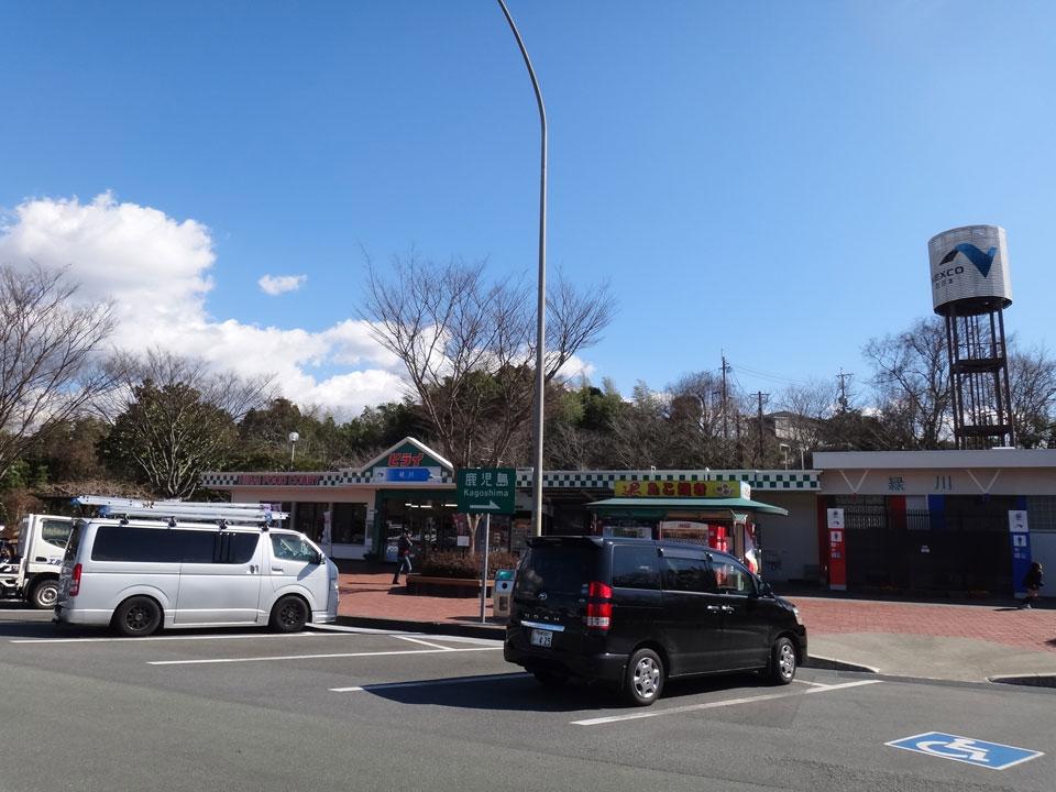 株式会社日食 今日のお昼ごはん 九州道 下り線 緑川PA 熊本県上益城郡甲佐町 お弁当のヒライ