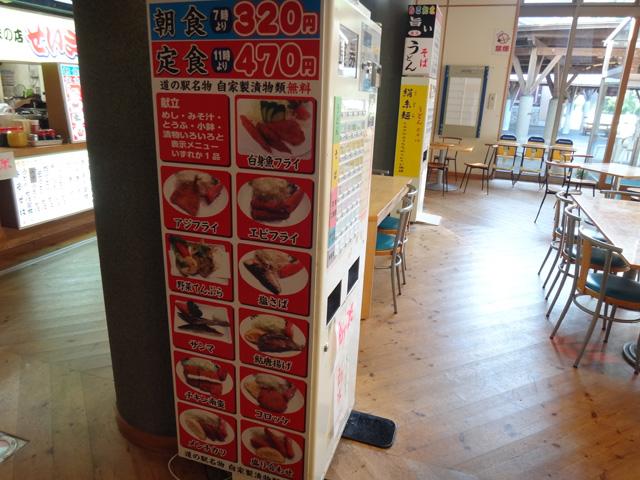 株式会社日食 道の駅 シルクウェイにちはら 島根県鹿足郡津和野町池村 郷土料理 せいさく 食券販売機