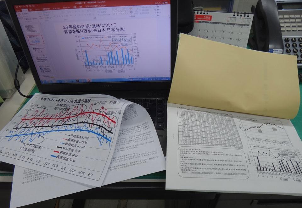 株式会社日食 第17回 米の生産・販売の意見交換会 資料作り