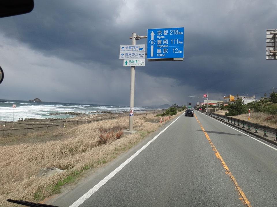 株式会社日食 国道9号線 鳥取県鳥取市白兎 白兎海岸 山陰海岸ジオパーク