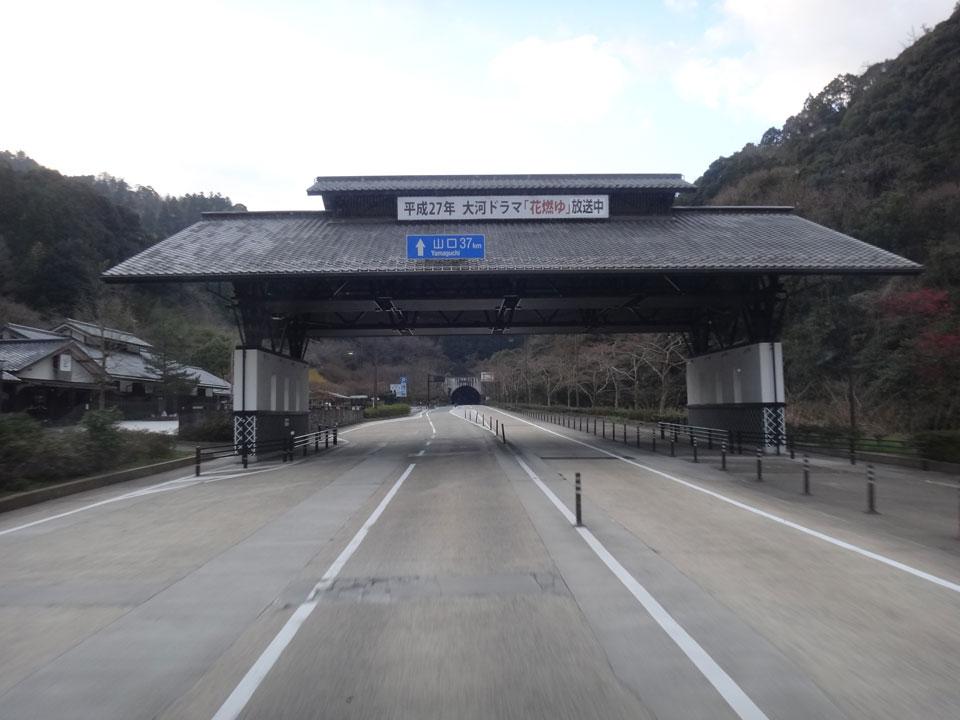 株式会社日食 県道32号線 萩往還 山口県萩市 NHK 大河ドラマ 花燃ゆ