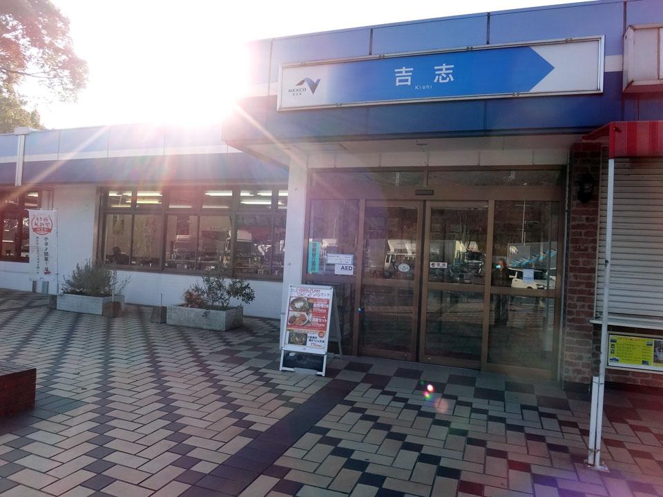 株式会社日食 九州自動車道 吉志パーキングエリア 下り線 福岡県北九州市