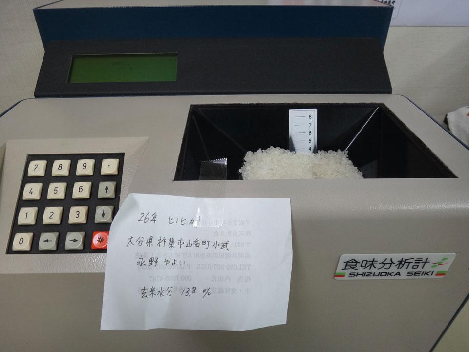 株式会社日食 食味値測定 白米 静岡製機 食味計 GS-2000