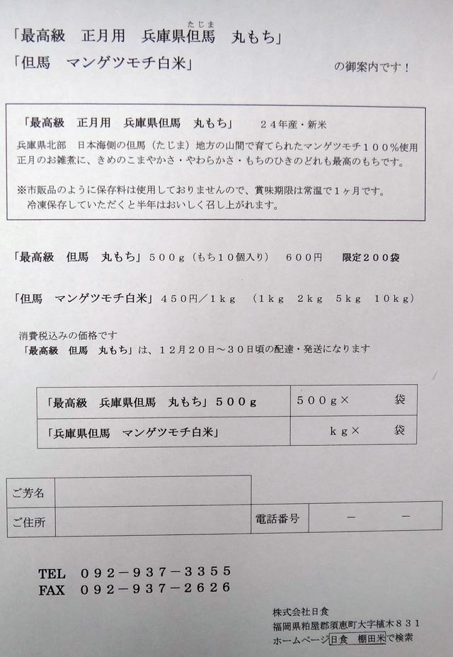 株式会社日食 正月用もち 兵庫県但馬 24年産 新米マンゲツモチ