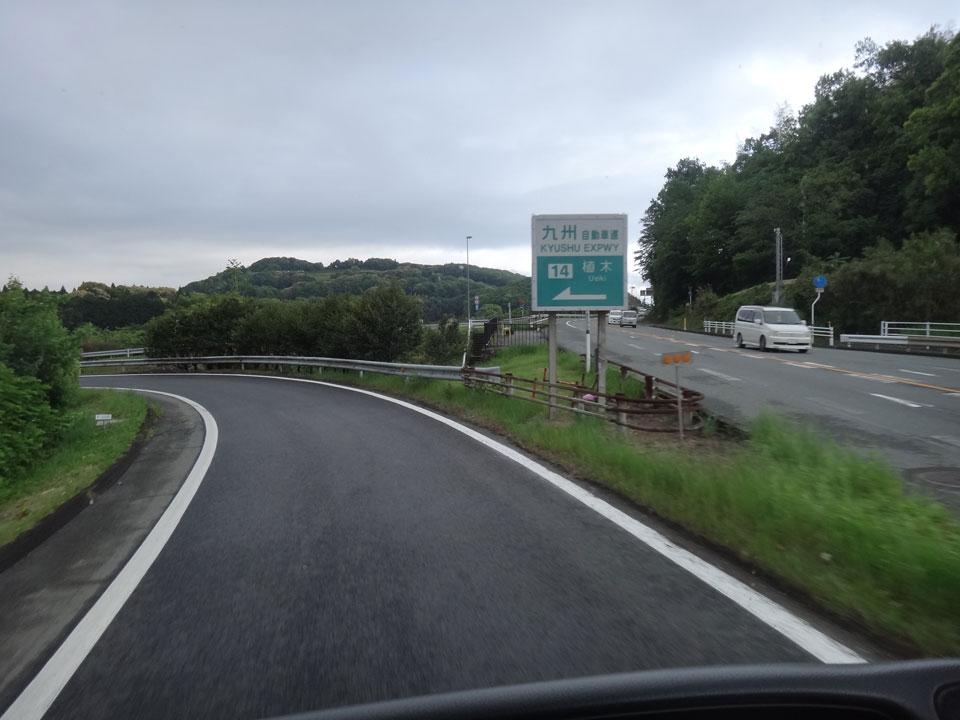 株式会社日食 九州道 植木IC 熊本県熊本市北区植木町