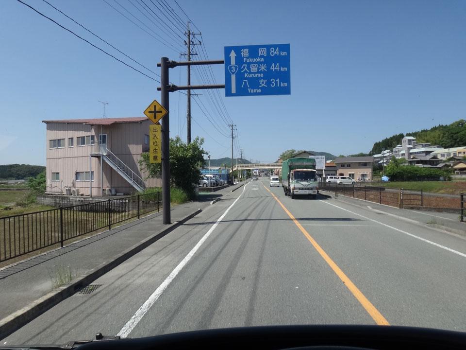 株式会社日食 国道3号線 熊本県山鹿市