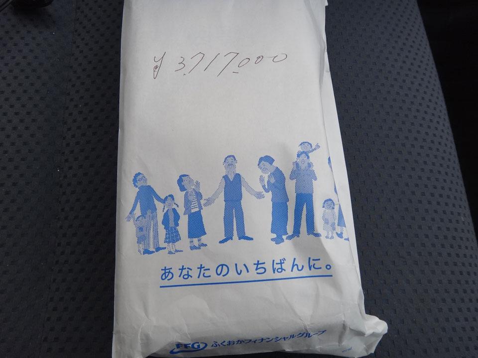 株式会社日食 山口県美祢市へ